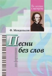 Песни без слов для фортепиано