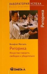 Риторика: искусство говорить свободно и убедительно. 10-е изд. стер.