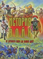История войн от древнего мира до наших дней