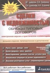 Сделки с недвижимостью. Образцы типовых договоров. Электронная версия и практические комментарии (+CD). 8-е издание, переработанное и дополненое (46-е издание в серии)