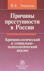 Причины преступности в России. Криминологический и социально-психологический анализ
