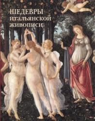 Шедевры итальянской живописи