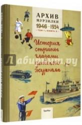 Архив Мурзилки. Том 1. Книга 3. История страны глазами детского журнала. 1946-1954