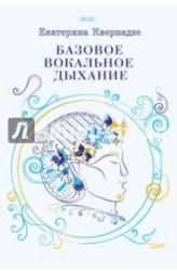 Базовое вокальное дыхание. Авторская методика Екатерины Кавернадзе