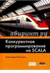 Конкурентное программирование на SCALA. Руководство