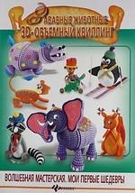 Забавные животные. 3-D объемный квиллинг