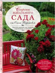 Секреты идеального сада от Ольги Вороновой