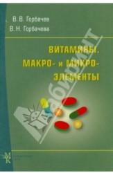 Витамины. Макро- и микроэлементы. Справочник