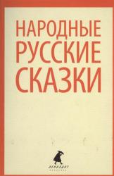 Русские народные сказки: Из сборника А.Н.Афанасьева