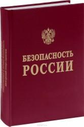 Безопасность России. Общественная и личная безопасность. Англо-русский словарь справочник
