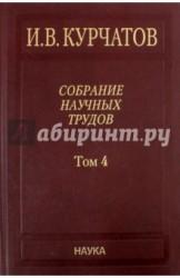 И. В. Курчатов. Собрание научных трудов в 6 томах. Том 4. Ядерное оружие