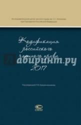 Кодификация российского частного права 2017