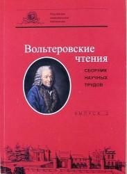 Вольтеровские чтения: сборник научных трудов. Вып 2
