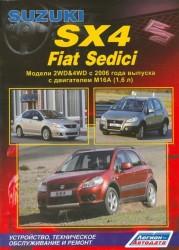 Suzuki SX4. FIAT Sedeci. Модели 2WD&4WD c 2006 года выпуска c двигателем M16A (1,6 л.). Устройство, техническое обслуживание и ремонт