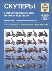 Скутеры с карбюраторными двигателями объемом от 50 до 250 куб. см. Модификации с автоматической трансмиссией. Ремонт и техническое обслуживание