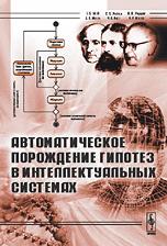 Автоматическое порождение гипотез в интеллектуальных системах