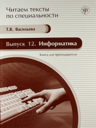 Информатика : книга для преподавателя. Вып. 12 : учебное пособие по языку специальности. /Книга + CD/