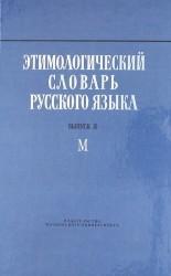 Этимологический словарь русского языка. Выпуск 10. М