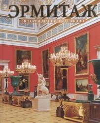 Эрмитаж. История зданий и коллекций. Альбом
