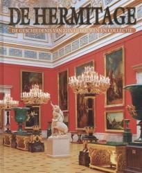 De Hermitage. De Geschiedenis van zijn gebouwen en collectie. Эрмитаж. История зданий и коллекций. Альбом (на голландском языке)
