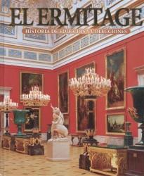 El Ermitage. Historia de edificios y collecciones. Эрмитаж. История зданий и коллекций. Альбом (на испанском языке)
