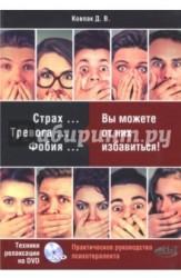 Страх… Тревога… Фобия… Вы можете от них избавиться! Практическое руководство психотерапевта + техники релаксации на DVD
