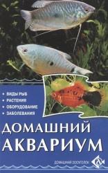 Домашний аквариум. Виды рыб. Растения. Оборудование. Заболевания