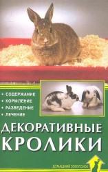 Декоративные кролики. Содержание. Кормление. Разведение. Лечение