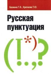 Русская пунктуация : пособие-справочник / 2-е изд., испр. и доп.