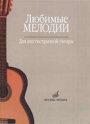 Любимые мелодии. Для шестиструнной гитары
