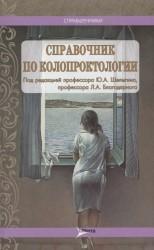Справочник по колопроктологии