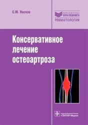 Консервативное лечение остеоартроза