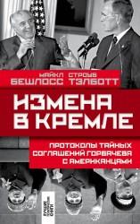 Измена в Кремле. Протоколы тайных соглашений Горбачева с американцами