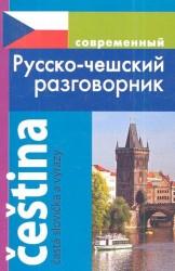 Современный русско-чешский разговорник / Casta slovicka a vyrazy