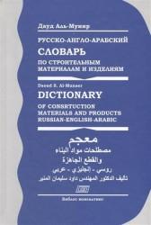 Русско-англо-арабский словарь по строительным материалам и изделиям / Dictionary of Consrtuction Materials and Products Russian-English-Arabic