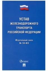 """Федеральный закон """"Устав железнодорожного транспорта Российской Федерации"""""""
