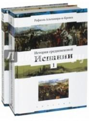 История средневековой Испании. В 2 томах (комплект из 2 книг)