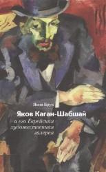 Яков Каган-Шабшай и его Еврейская художественная галерея