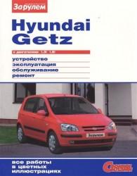 Hyundai Getz с двигателями 1,3i и 1,6i. Устройство, эксплуатация, обслуживание, ремонт. Руководство