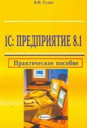1С Предприятие 8.1 Практ. пос.