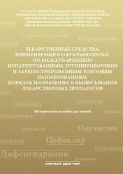 Лекарственные средства, применяемые в офтальмологии, по международным непатентованным, группировочным и зарегистрированным торговым наименованиям
