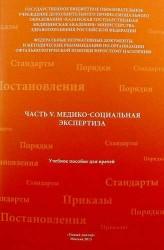Часть V. Медико-социальная экспертиза: учебное пособие для врачей