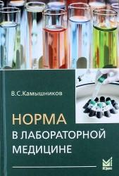 Норма в лабораторной медицине. Справочник