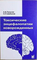 Токсические энцефалопатии новорожденных / 3-е изд.