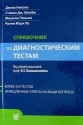 Справочник по диагностическим тестам / 2-е изд., перераб. и доп.