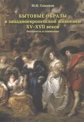 Бытовые образы в западноевропейской живописи XV-XVII веков. Реальность и символика