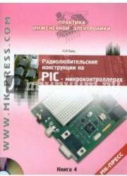 Радиолюбительские конструкции на PIC-микроконтроллерах. Книга 4 (+ CD)