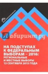 На подступах в федеральным выборам - 2016. Региональные и местные выборы в России 13 сентября 2015 года