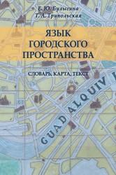 Язык городского пространства. Словарь, карта, текст