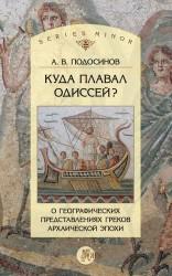 Куда плавал Одиссей? О географических представлениях архаической эпохи